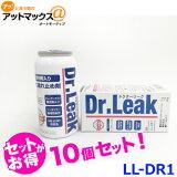 ドクターリーク LL-DR1 10本セット Dr.Leak 蛍光剤潤滑油入り A/C エアコン漏れ止め剤 リークラボジャパン{LL-DR1[9051]}