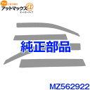 MITSUBISHI 純正バイザー MZ562922 三菱 ekワゴン B33W{MZ562...