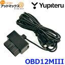 ユピテル OBD12-MIII OBD2 アダプター (プリウス(50系)にも対...