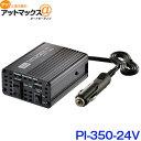 セルスター PI-350-24V パワーインバーターネオ USB充電 車の中で使える DC24V車専用{PI-350/24V[1150]}