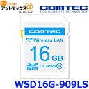 ゆうパケ発送 COMTEC コムテック WSD16G909LS 無線LAN内蔵SDH...