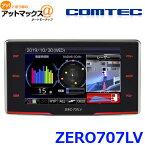 送料無料 COMTEC コムテック レーザー光対応レーダー探知機 新型レーザー式オービス対応 ZERO707LV {ZERO707LV[1186]}