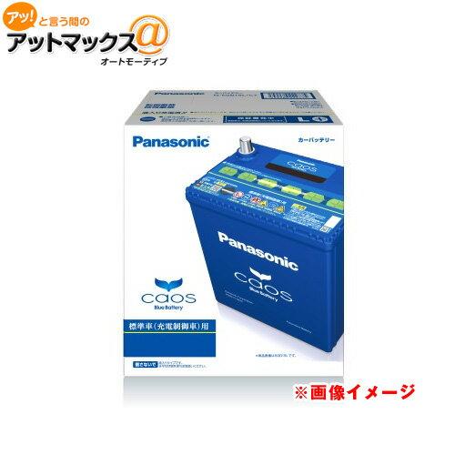 ご希望の方に廃バッテリー処分 パナソニックカーバッテリーN-100D23L/C7100d23lカオス標準車(充電制御車)用{1