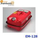 【EMERSON エマーソン】ガソリン携行缶R 20L【EM-128】消防法...