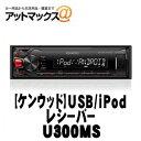 KENWOOD ケンウッド カーオーディオ USB/iPodレシーバー 1DIN...