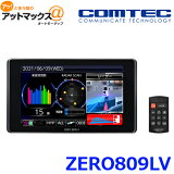 送料無料 COMTEC コムテック レーザー受信対応GPSレーダー探知機 レーザー&レーダー探知機 ZERO 809LV {ZERO809LV[1186]}