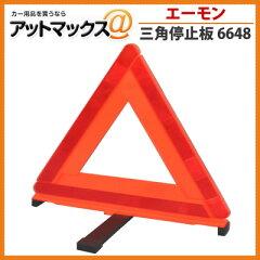 6648 エーモン 三角停止板 緊急 応急用品 TSマーク 国家公安委員会形式認定郵パケット不可