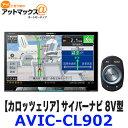 AVIC-CL902 carrozzeria カロッツェリア カーナビ サイバーナビ 8V型 ワイドXGA ラージサイズ 地上デジタルTV AV一体型 メモリーナビゲーション {AVIC-CL902[600]}