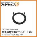 クラリオン CC-2000シリーズ用 防水仕様中継ケーブル 13M(Φ6....