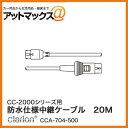 クラリオン CC-2000シリーズ用 防水仕様中継ケーブル 20M(Φ6....