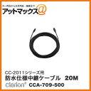 クラリオン CC-2011シリーズ用 防水仕様中継ケーブル 20M(Φ4m...
