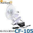 【大自工業 メルテック Meltec】【CF-105】車内扇風機 カーフ...