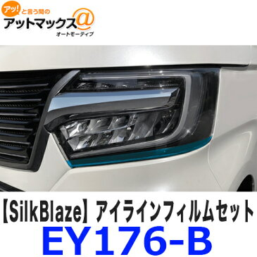 EY176-B SilkBlaze シルクブレイズ アイラインフィルムセット ブルー JF3/JF4 N-BOXカスタム {EY176-B[9181]}