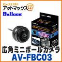 ブルコン フジ電機工業 AV-FBC03 広角度ミニボールカメラ{AV-...