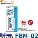 FBM-02 ブルコン Bullcon ワンタッチ電源 平型ミニ10A用 電源...
