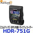 HDR-751G COMTEC コムテック ドライブレコーダー 2.4インチ液晶 GPS内蔵 フルHD 駐車監視機能対応 レーダー探知機相互通信対応 日本製{HDR-751G[1186]}