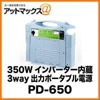 PD-650セルスター350Wインバーター内蔵3way出力ポータブル電源