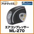 【ML-270】【大自工業 Meltec メルテック】 エアコンプレッサー オートストップ機能付き空気入れ 最高圧力825kPa DC12V対応ML270