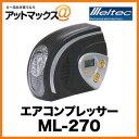 【ML-270】【大自工業 Meltec メルテック】 エアコンプレッサー オートストップ機能付き空気入れ 最高圧力825kPa DC12V対応 ML270 {ML-270[9980]}