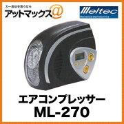 メルテック エアコンプレッサー ストップ