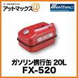 ガソリン携行缶 20L 大自工業 Meltec メルテック 消防適合品 認定マーク取得 FX-520