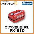 FX-510 大自工業 Meltec メルテック ガソリン携行缶 10L 消防法適合品 認定マーク取得