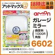 【amon エーモン】安全計画ガレージミラー(曲面率-1000R 角型)【6602】