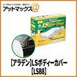 【アラデン ARADEN】【LSB8】強風対策済み LSボディーカバーカローラフィールダー・インサイト(09年以後)