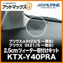 ALPINE プリウスα (H23/5〜現在) プリウス (H21/5〜現在)...