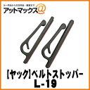 【YAC ヤック】カー用品 カーテンベルトストッパー【L-19】 {...