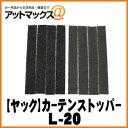 【YAC ヤック】カー用品 カーテンストッパー【L-20】 {L-20[1...