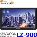 ケンウッド KENWOOD LZ-900 9V型WVGAリアモニター{LZ-900[905]}
