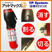 YPシステム消棒RESCUE消棒レスキュー車両専用小型二酸化炭素消火具