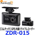 送料無料 COMTEC コムテック ZDR015 ドライブレコーダー 2.8インチ液晶 ドラレコ 車内向けカメラ搭載 GPS内蔵 駐車監視機能対応{ZDR-015[1180]}