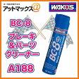 A188 BC-8 WAKO'S ワコーズ ブレーキ&パーツクリーナー 中乾性タイプ ブレーキ・パーツ洗浄スプレー 【ゆうパケット不可】