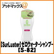 【SurLuster シュアラスター】ゼロウォーターシャンプー 濃縮タイプ【S-82】