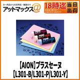 【AION アイオン】【L301】Lサイズ 3色カラーブルー・ピンク・イエロー 洗車用 ふき取りクロスプラスセーヌ【ゆうパケット不可】