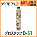 【プロスタッフ】【D-51】パーツクリーナーブレーキクリーナーPRO-840 840ml