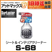 シュアラスター インテリア クリーナー
