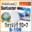 【シュアラスター】【S-106】ウォッシング グローブ(s-91後継品)
