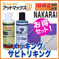 【ナカライNAKARAI】【MEKKING】メッキ保護剤&サビ取り剤