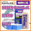 【あす楽18時まで】 V311 S-URO WAKO'S ワコーズ スーパーウロコレス ガンコ…