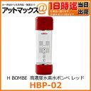 HBP-02 【レッド】 水素パワーカプセル 高濃度分子状水素水 ハイドロゲンウォーター H-BOMBE Hボンベ