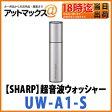 【シャープ】【UW-A1-S】超音波ウォッシャー シルバー系(生地を傷めず汚れを簡単に落とす)ハンディ洗濯機