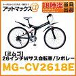 【MIMUGO ミムゴ】折り畳み自転車 26インチCHEVROLET/シボレー WサスFD-MTB26 18SE【MG-CV2618E】【メーカー直送のため代引き不可】