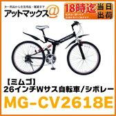 【MIMUGO ミムゴ】折り畳み自転車CHEVROLET/シボレー WサスFD-MTB26 18SE【MG-CV2618E】【メーカー直送のため代引き不可】