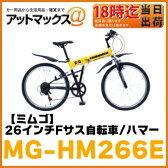 【MIMUGO ミムゴ】折り畳み自転車HUMMER/ハマー FサスFD-MTB266SE【MG-HM266E】【メーカー直送のため代引き不可】