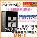 H-BOMBE【MH-1】Hボンベ専用ハイドロゲンウォーター水素発生剤 30個入