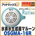 水素水生成器 水素風呂 マルーン(malloon) ルリ RURI携帯水素マルチポッド【OSGコーポレーション】【OSGMA-16R】