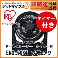 【あす楽18時迄!!】efeel(エフィール)サーキュレータータイマー付ENC-20KTブラック